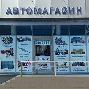 Автомагазины Лисков