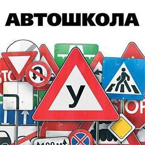 Автошколы Лисков