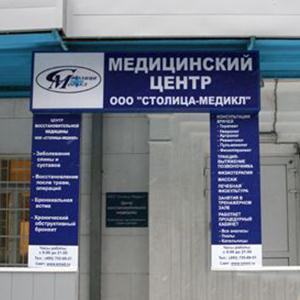 Медицинские центры Лисков