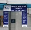 Медицинские центры в Лисках
