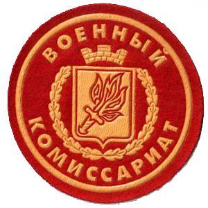 Военкоматы, комиссариаты Лисков
